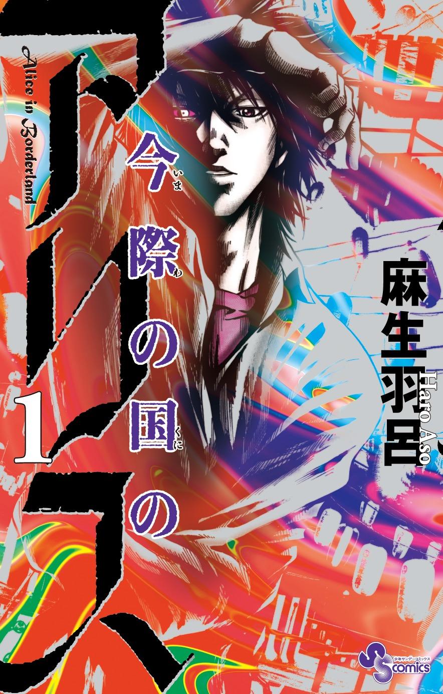 Imawa no Kuni no Alice