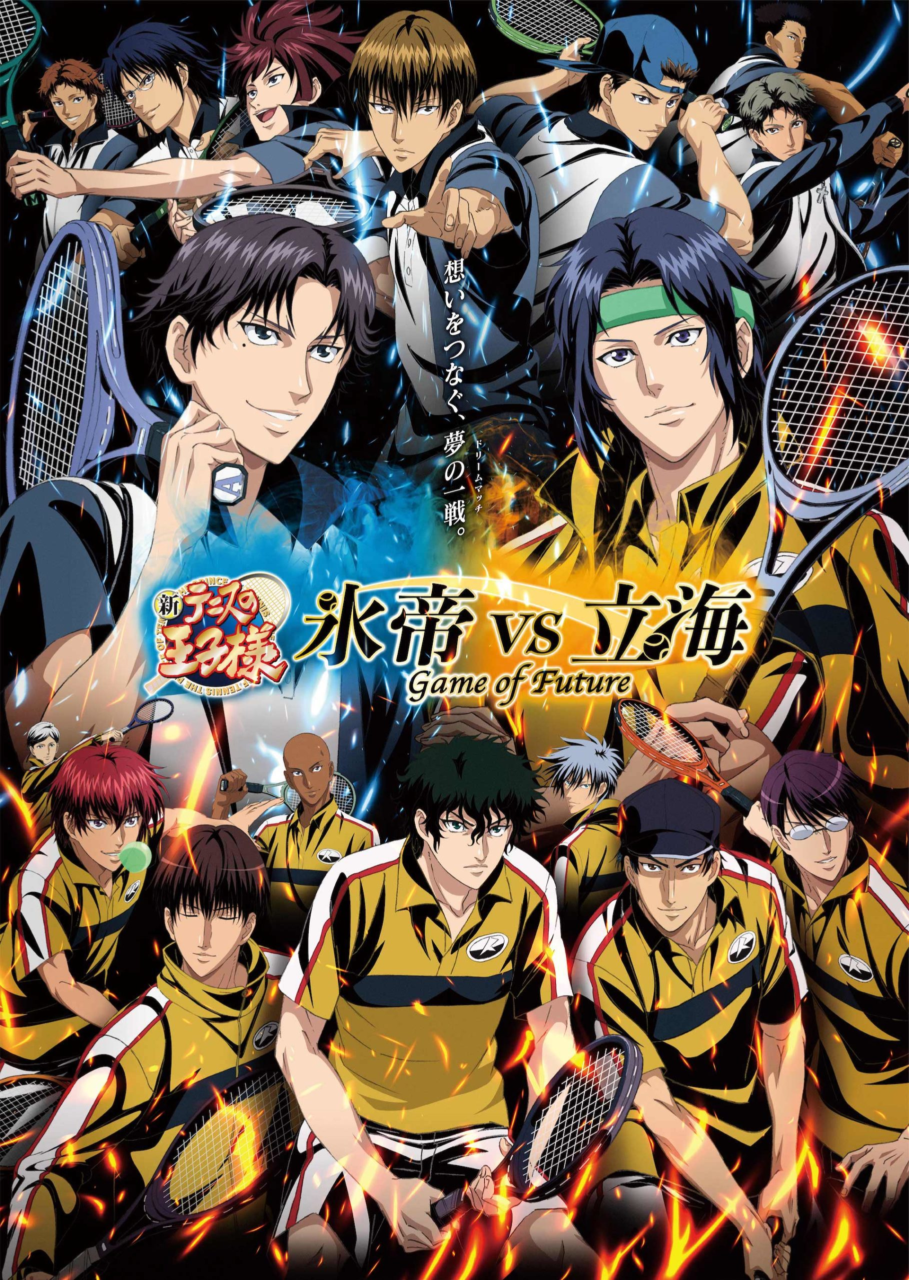 Shin Tennis no Ouji-sama: Hyoutei vs.  Rikkai - game of the future