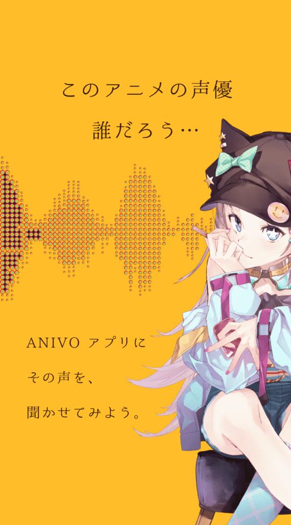 ANIVO