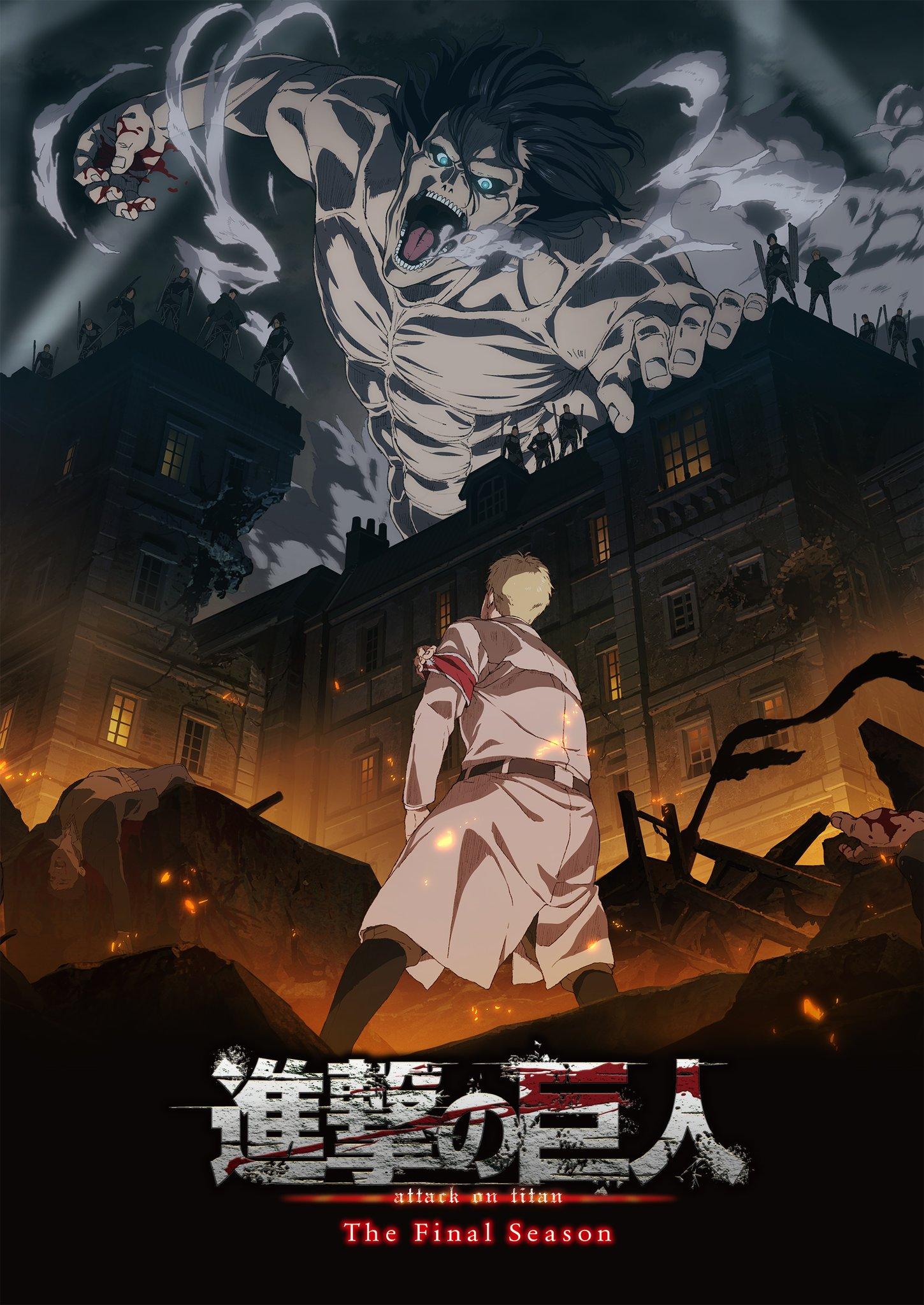 Shingeki no Kyojin: The last season