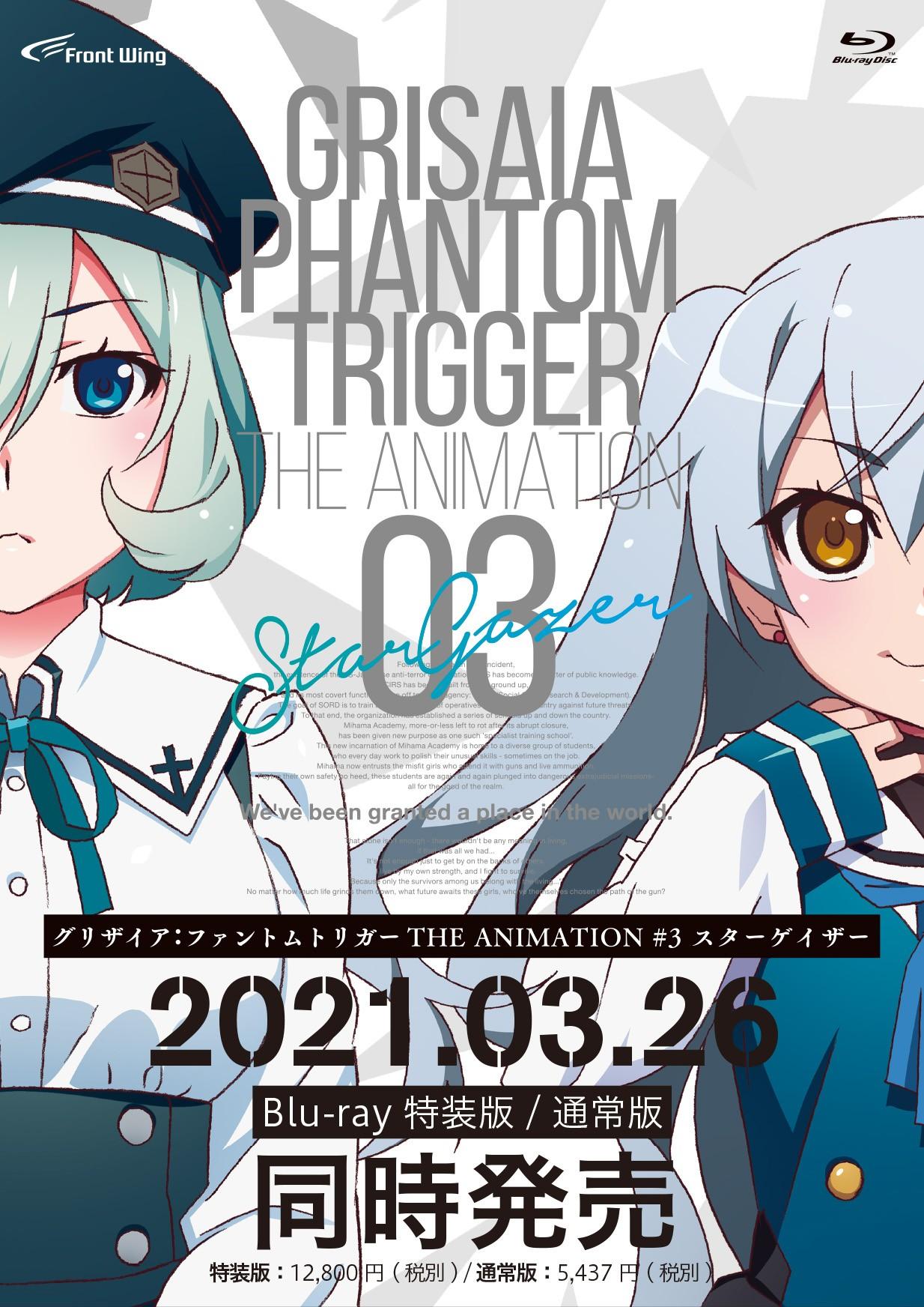 Grisaia: Phantom Trigger – Stargazer