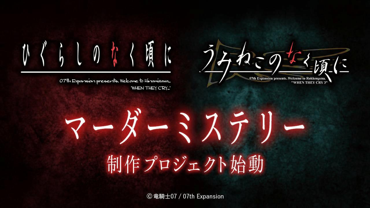 Higurashi no Naku Koro ni