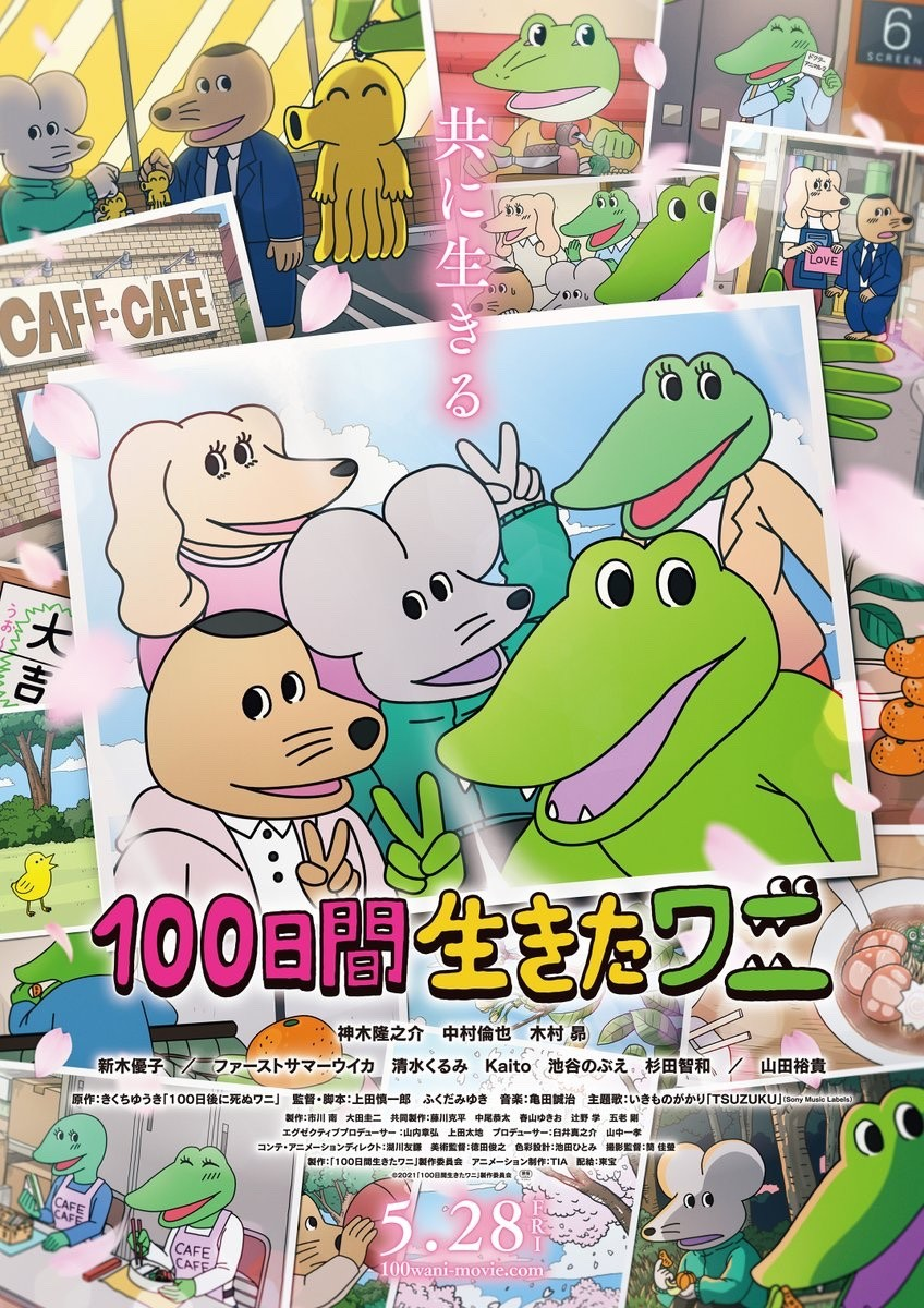 100-nichi Go ni Shinu Wani