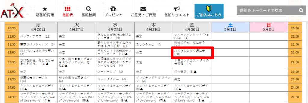 Higurashi no Naku Koro ni Gou