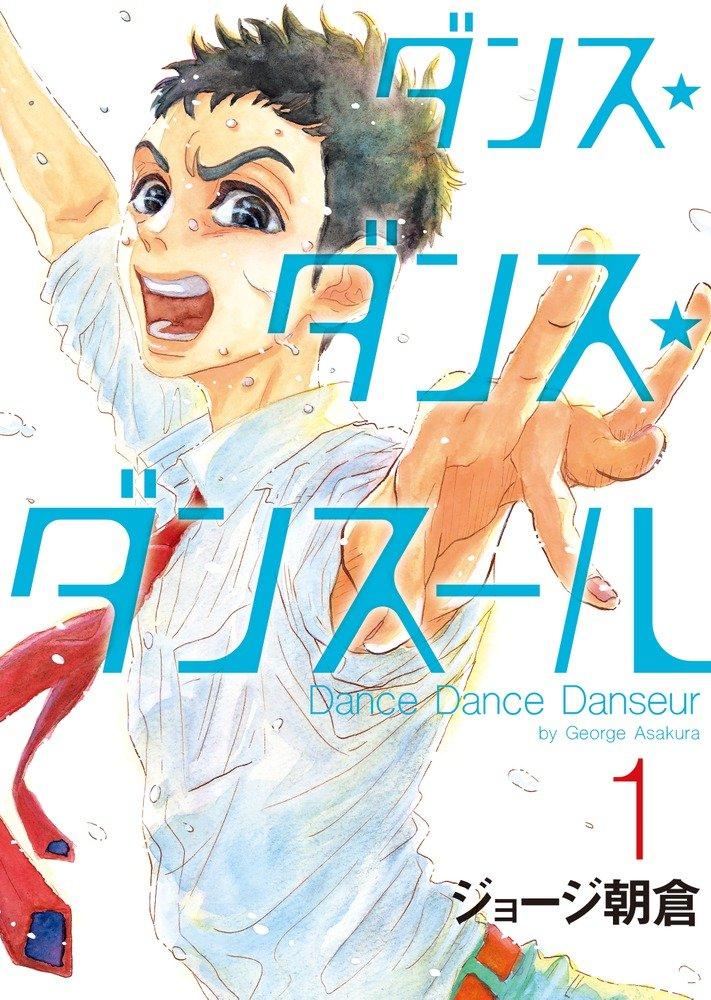 Dance dance dancers