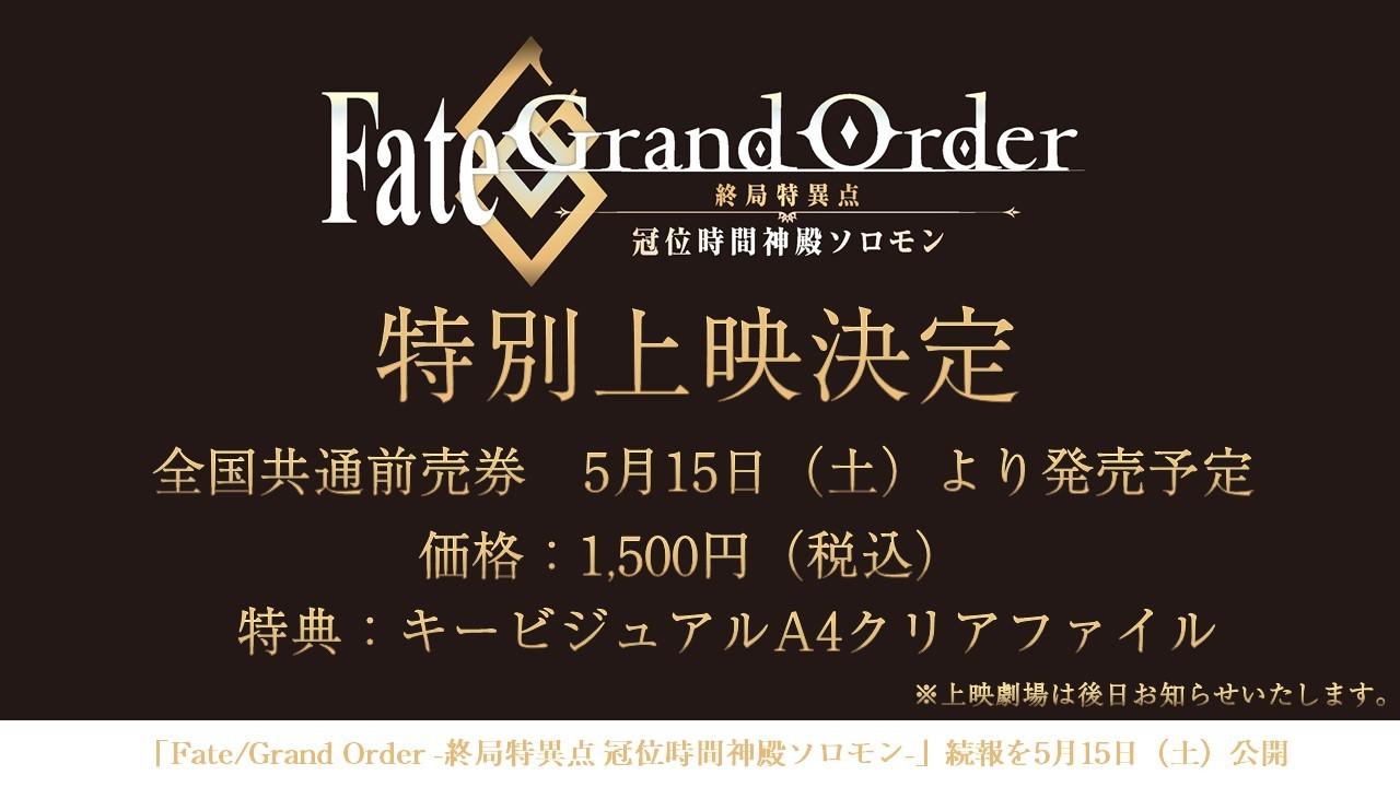 Nasib / Grand Order