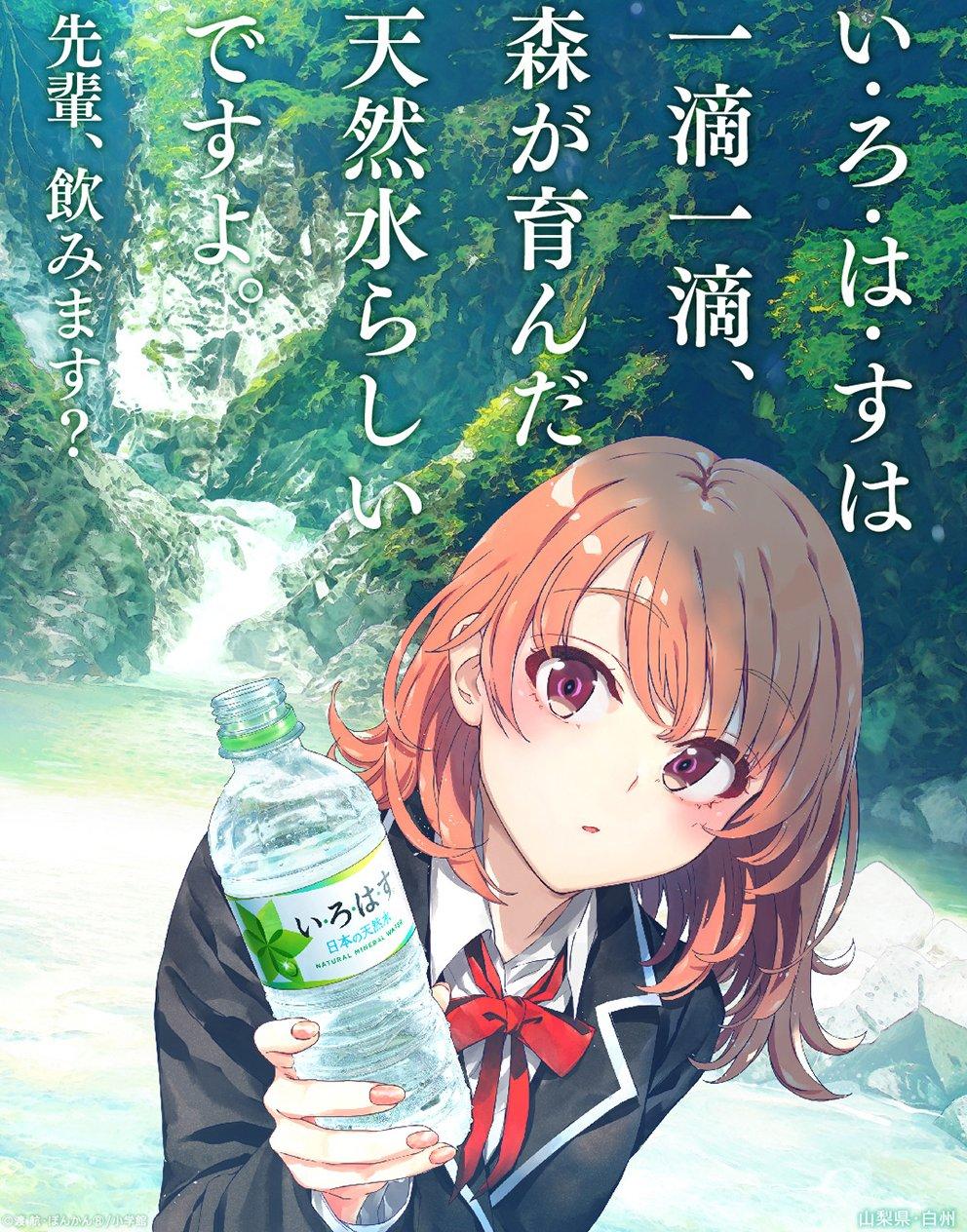 Yahari Ore no Seishun Love Comedy wa Machigatteiru (My Teen Romantic Comedy SNAFU o también Oregairu)