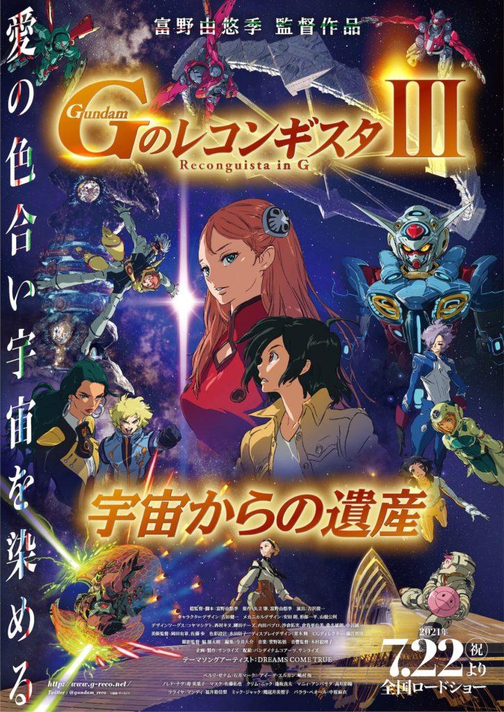Gundam: Reconguista in G