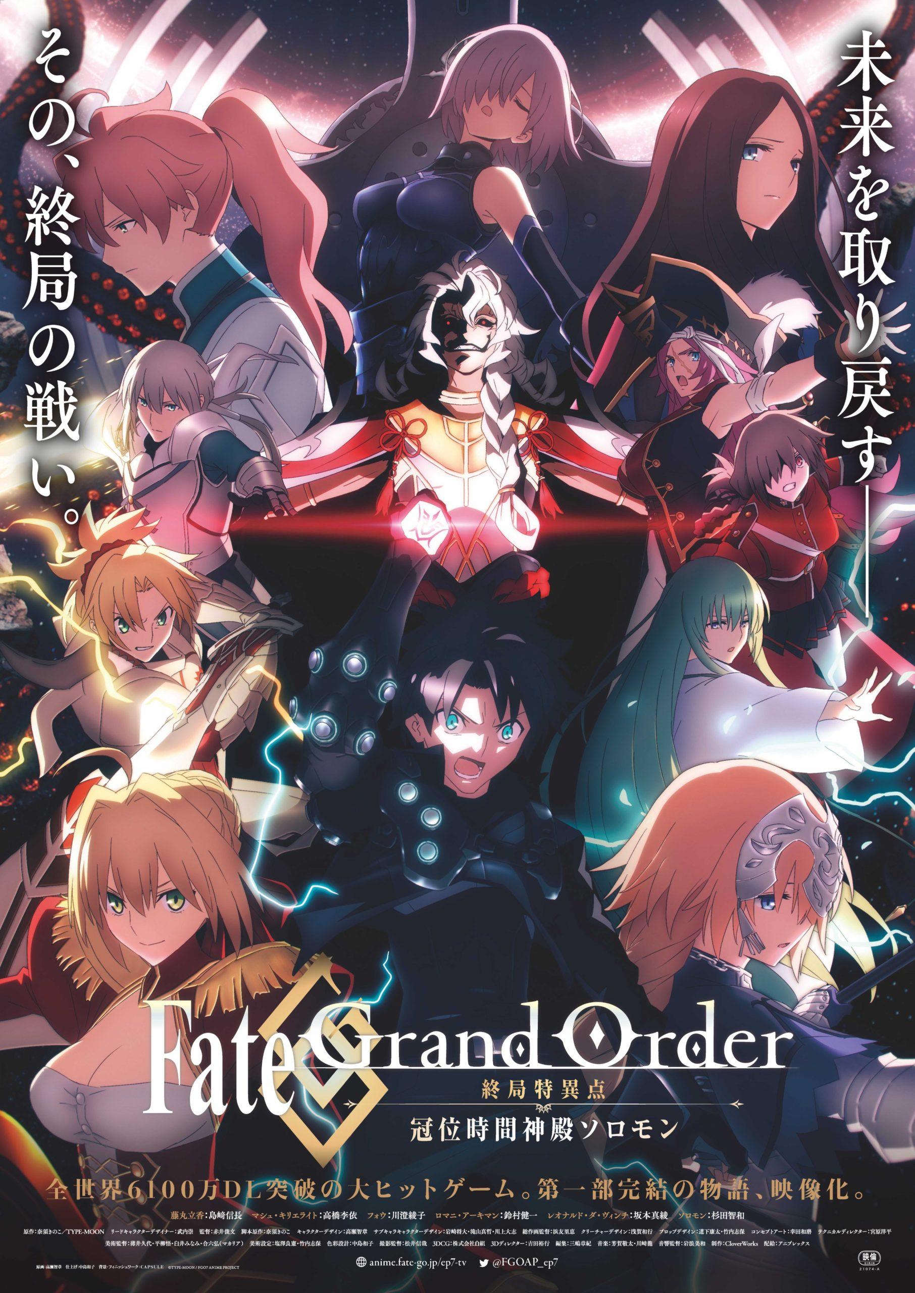 Fate/Grand Order: Shuukyoku Tokuiten – Kani Jikan Shinden Solomon