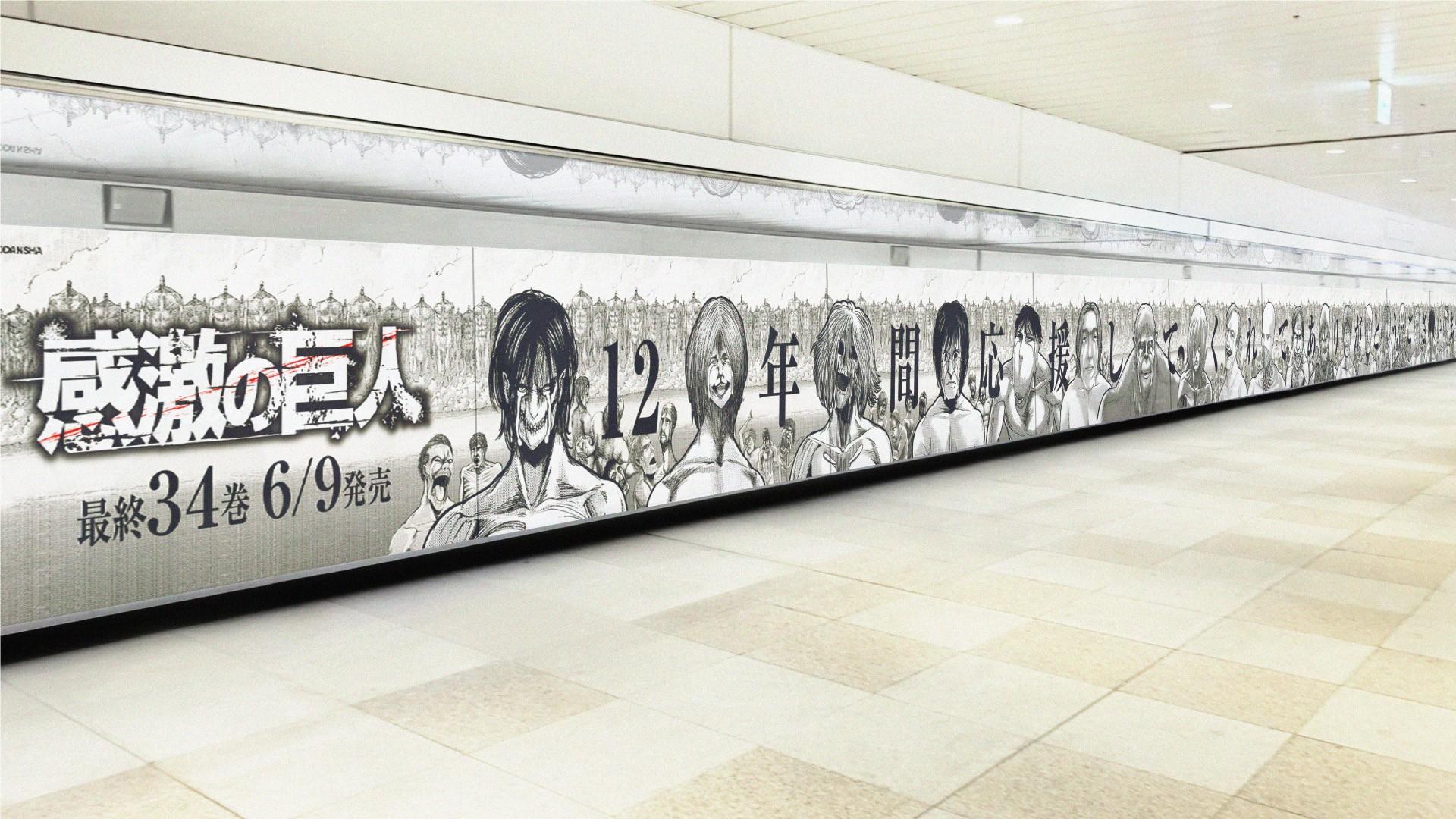 Shingeki no Kyojin coloca un espectacular anuncio para su volumen final —  Kudasai