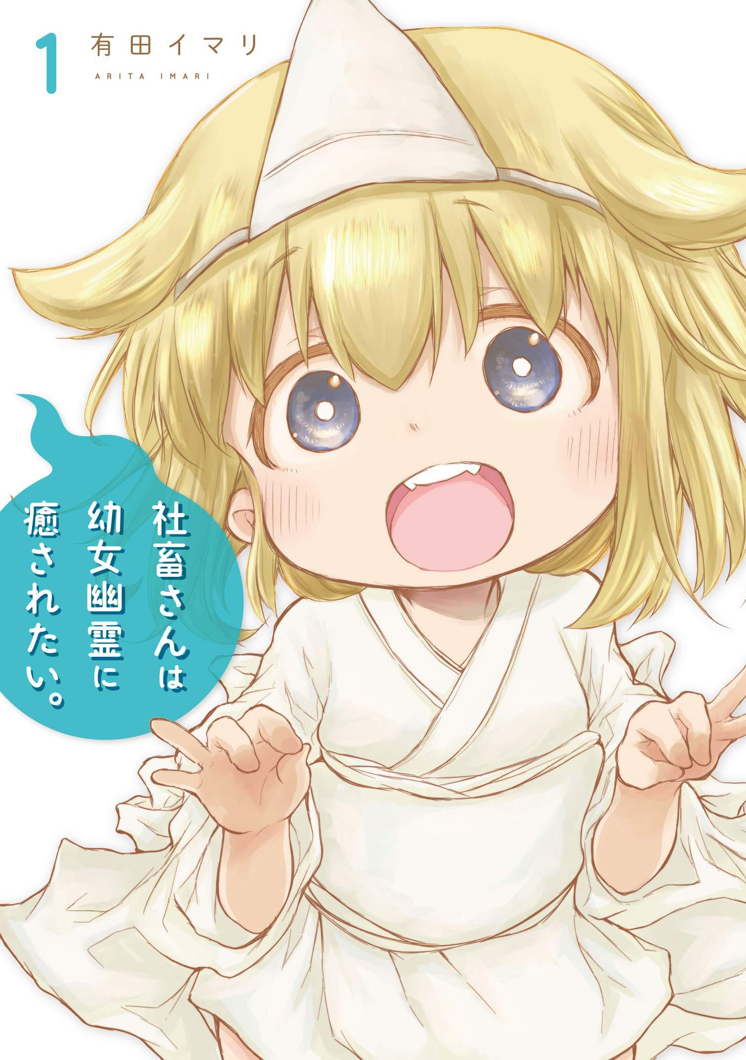 Shachiku-san wa Youjo Yuurei ni Iyasaretai