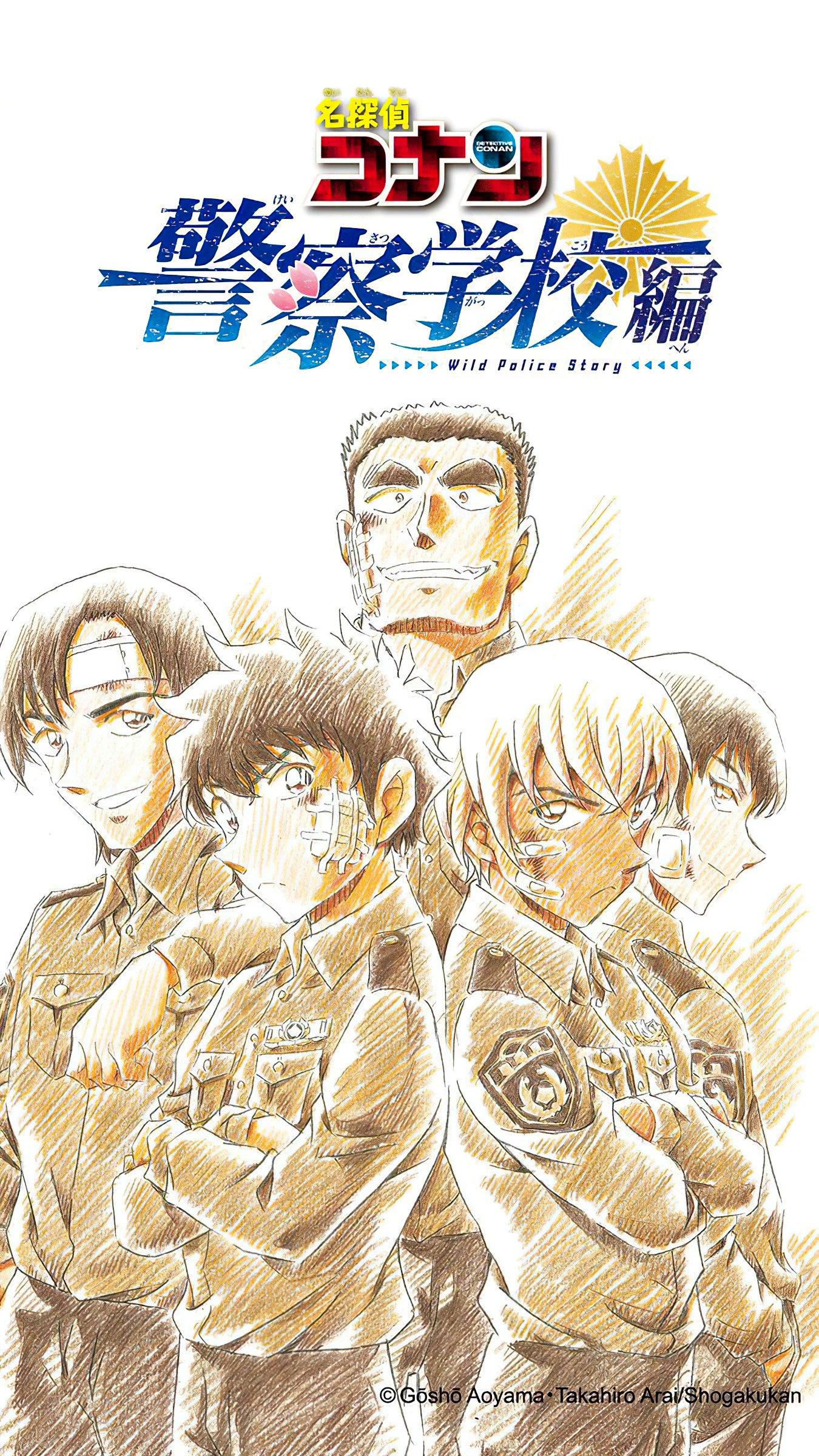 Detective Conan: Keisatsu Gakkou-hen - Wild Police Story