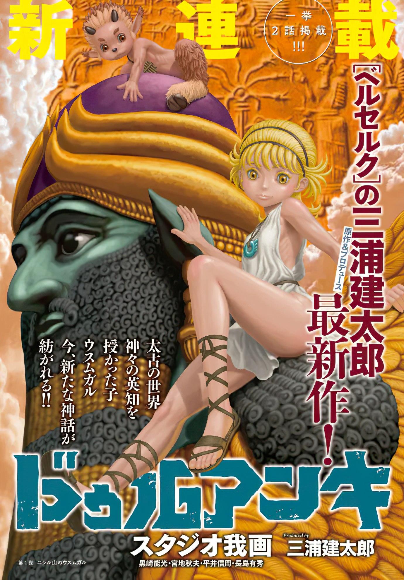 Kentarou Miura's Duranki manga has been discontinued