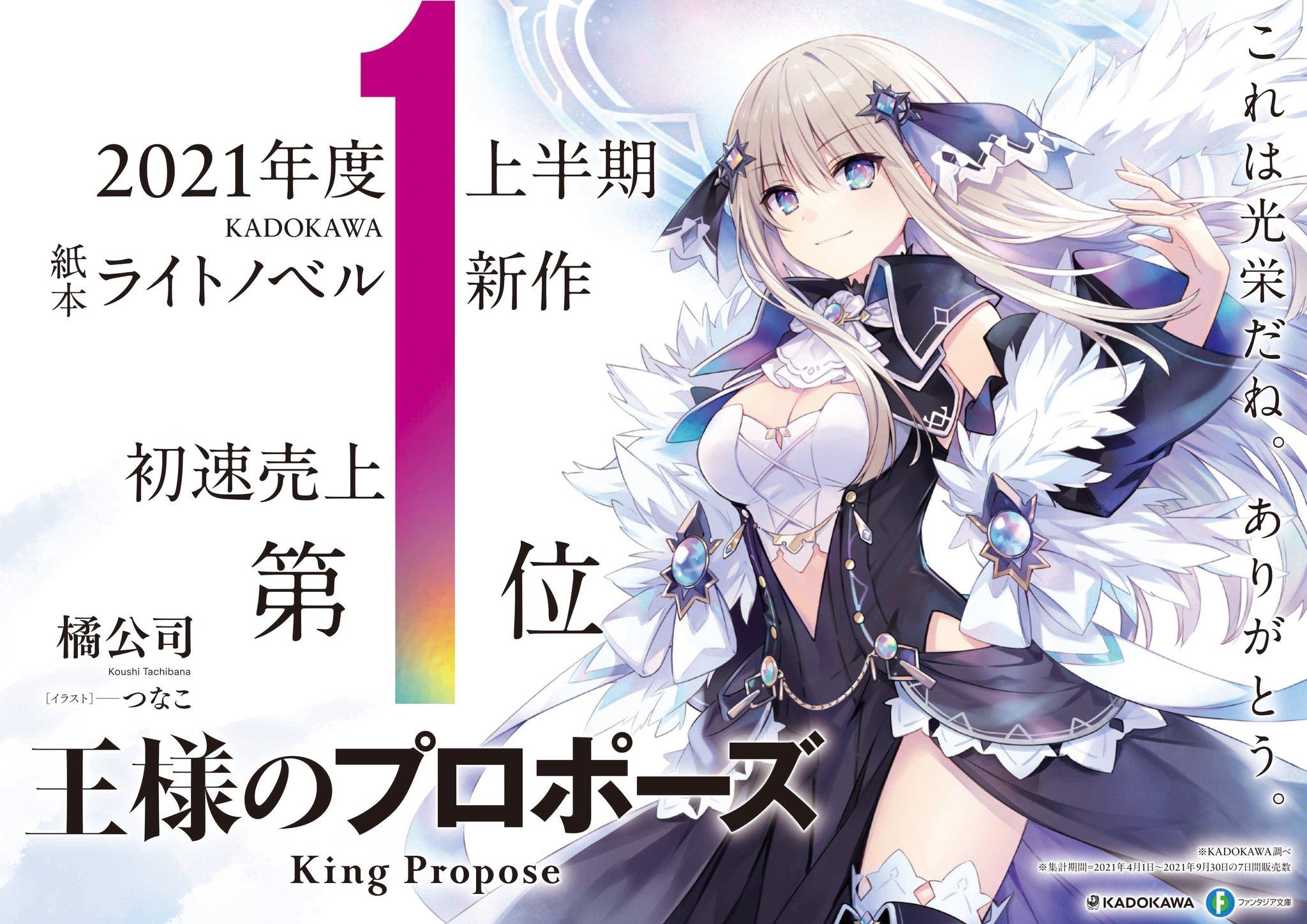 Ousama no Proposal: Gokusai no Majo fue la novela debut más vendida de Kadokawa